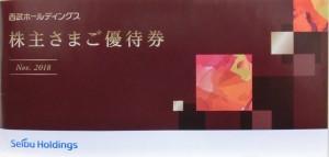 西武鉄道株主優待冊子(埼玉西武ライオンズ主催:公式戦観戦内野指定席引換券なし)2019年5月31日期限