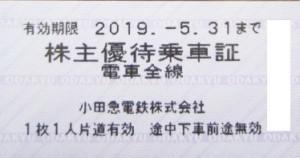 小田急株主乗車証 2019年5月31日期限