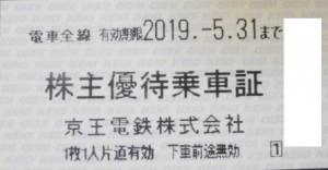 京王株主乗車証 2019年5月31日期限