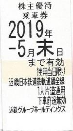 近鉄株主優待乗車券 2019年5月末期限