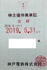 神戸電鉄 株主優待(定期型)電車全線 2019年5月31日期限