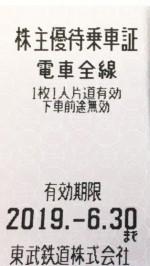 東武株主優待証 2019年6月30日期限