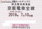 京阪電鉄株主優待(定期型)電車全線(19/7/10)
