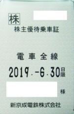 新京成電鉄株主優待(定期型)電車全線(19/6/30)