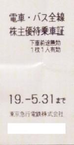 東急株主乗車証 2019年5月31日期限