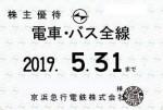 京浜急行(京急)株主優待 電車・バス全線(19/5/31)