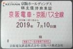 京阪電鉄株主優待(定期型)電車・バス全線(19/7/10