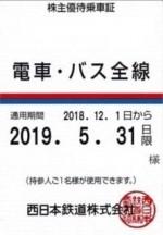 西鉄株主(定期型)電車・バス全線(19/5/31)