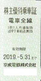 京成株主乗車証 2019年5月31日期限