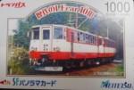 名鉄パノラマカード 1,000円券