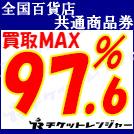 全国百貨店共通商品券 買取MAX97.6%