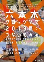 六本木クロッシング2019展【森美術館】<2019年2月9日(土)〜2019年5月26日(日)>