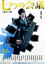 七つの会議【ムビチケ】