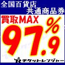全国百貨店共通商品券 買取MAX97.9%
