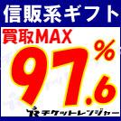 信販系ギフト買取MAX97.6%