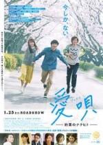 愛唄-約束のナクヒト-【ムビチケ】
