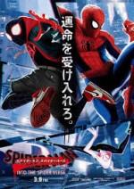 スパイダーマン:スパイダーバース【ムビチケ】