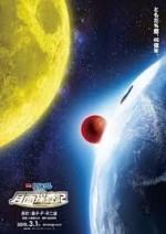 【小人】映画ドラえもん のび太の月面探査記【ムビチケ】