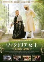 ヴィクトリア女王 最期の秘密【ムビチケ】