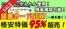 図書カードNEXT 格安95%販売