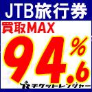 JTB旅行券 買取MAX94.6%