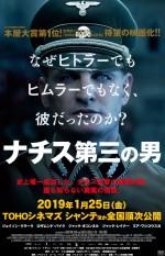 ナチス第三の男【ムビチケ】