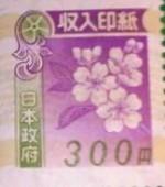 収入印紙 300円(画像の旧柄(2018年7月デザイン変更前))