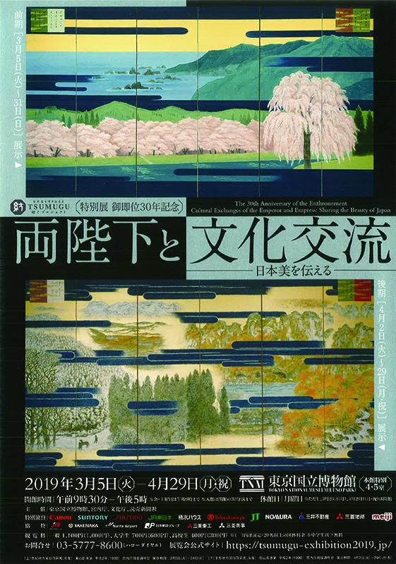 特別展「両陛下と文化交流―日本美を伝える―」