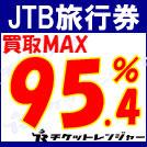 JTB旅行券 買取MAX95.4%
