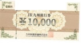 JR九州旅行券 1万円券