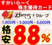 すかいらーく株主優待カード 格安88%