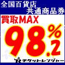 全国百貨店共通商品券 買取MAX98.2%