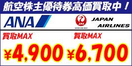 航空株主優待券効果買取中! ANA買取MAX ¥4,900 JAL買取MAX ¥6,700