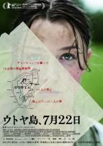 ウトヤ島、7月22日【ムビチケ】