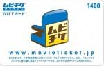 ムビチケGIFT(ムビチケギフト)1,400円券