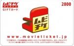 ムビチケGIFT(ムビチケギフト)2800円券