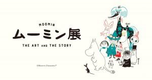 ムーミン展 THE ART AND THE STORY【森アーツセンターギャラリー】<2019年4月9日(火)〜2019年6月16日(日)>
