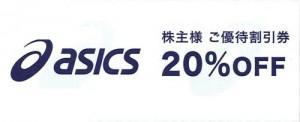 アシックス 20%OFF株主優待券(バラ)