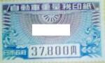 自動車重量税印紙 37800円券(旧券)