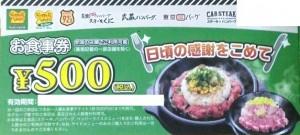 ペッパーフードサービスお食事券(緑) 500円