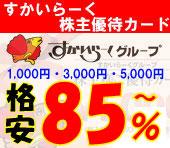 すかいらーく株主優待カード 格安85%~