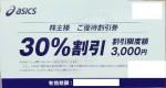 アシックス 30%OFF株主優待券(バラ)