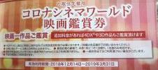 コロナシネマワールド映画鑑賞券