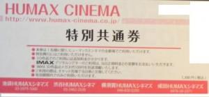 ヒューマックス(HUMAX)シネマ映画鑑賞券