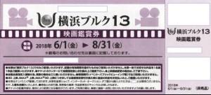 横浜ブルク13 映画観賞券
