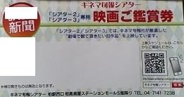 柏ステーションシアター チケット
