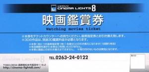 松本シネマライツ共通映画券