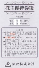 東映 株主優待券(6枚綴1冊・冊子切離不可)