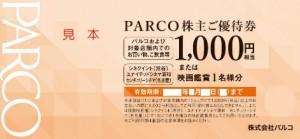 パルコ株主優待映画鑑賞券(またはPARCO内お買物券でも利用可)
