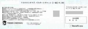 TOHOシネマズパスポートチケット(座席予約ができない紙タイプのチケット)